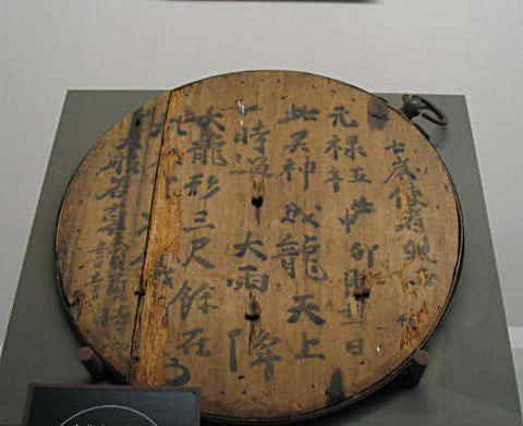 懸け仏 【以下は円空の懸け仏(右写真)に書かれた自筆の裏書の翻訳文です。】 和... 高賀と円空