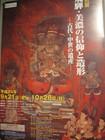 高賀神社の天治仏、大般若経等が展示